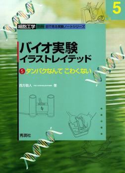 バイオ実験イラストレイテッド(5)-電子書籍