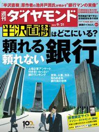 週刊ダイヤモンド 13年9月21日号