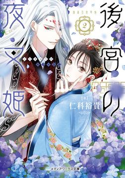 後宮の夜叉姫2-電子書籍