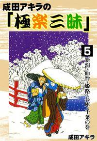成田アキラの「極楽三昧」 (5) 新潟・仙台・姫路・兵庫・千葉の巻