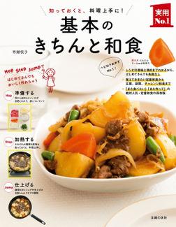 基本のきちんと和食-電子書籍