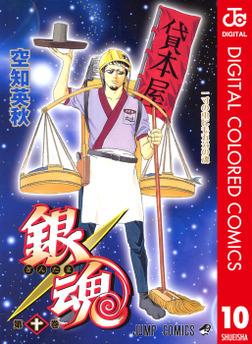 銀魂 カラー版 10-電子書籍