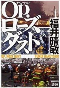 Op.ローズダスト(中)
