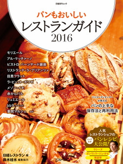 パンもおいしいレストランガイド2016-電子書籍