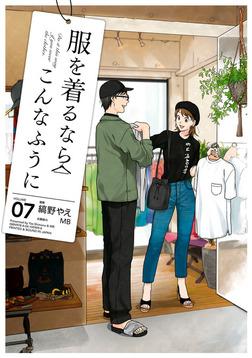 服を着るならこんなふうに(7)-電子書籍