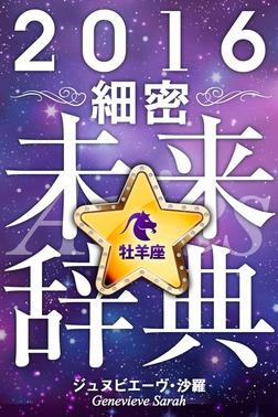 2016年占星術☆細密未来辞典牡羊座-電子書籍