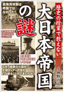 歴史の授業で教えない 大日本帝国の謎-電子書籍
