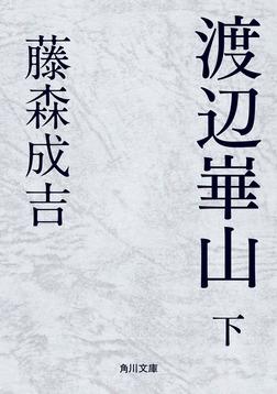 渡辺崋山 下-電子書籍