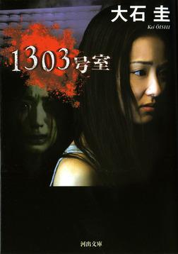 1303号室-電子書籍