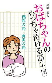 おばちゃんのめっちゃ泣ける話(14) 偶然の恋・真実の恋
