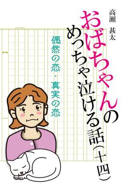 おばちゃんのめっちゃ泣ける話(14) 偶然の恋・真実の恋-電子書籍