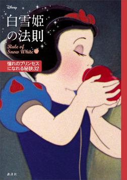 ディズニー 白雪姫の法則 Rule of Snow White 憧れのプリンセスになれる秘訣32-電子書籍