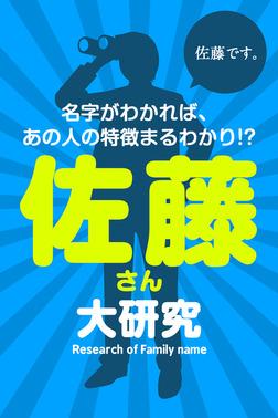 佐藤さん大研究~名字がわかれば、あの人の特徴まるわかり!?-電子書籍