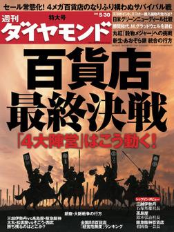 週刊ダイヤモンド 09年5月30日号-電子書籍