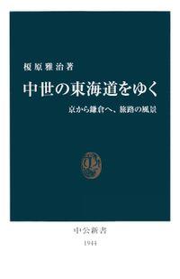 中世の東海道をゆく 京から鎌倉へ、旅路の風景(中公新書)