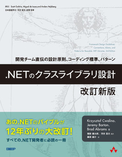 .NETのクラスライブラリ設計 改訂新版 開発チーム直伝の設計原則、コーディング標準、パターン-電子書籍