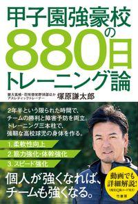 甲子園強豪校の880日トレーニング論