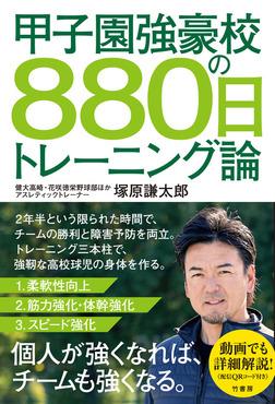 甲子園強豪校の880日トレーニング論-電子書籍