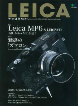 ライカ通信 No.9-電子書籍