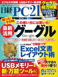 日経PC21 (ピーシーニジュウイチ) 2014年 09月号 [雑誌]