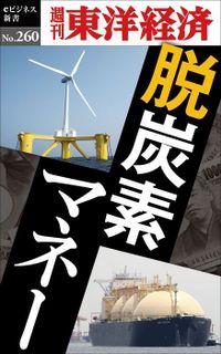 脱炭素マネー―週刊東洋経済eビジネス新書No.260