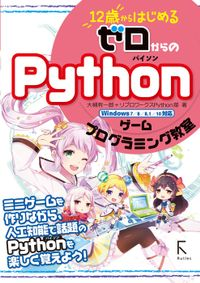 12歳からはじめる ゼロからのPython ゲームプログラミング教室