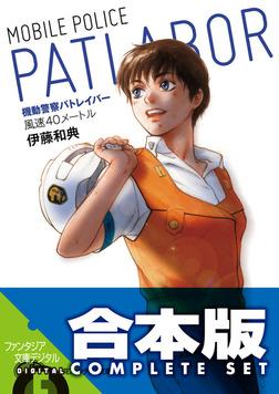 【合本版】機動警察パトレイバー 全5巻-電子書籍