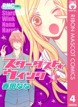 スターダスト★ウインク 4-電子書籍