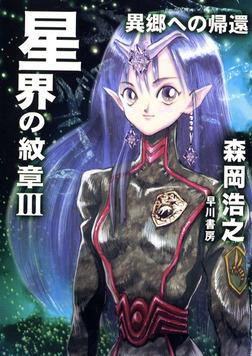 星界の紋章 3―異郷への帰還―-電子書籍