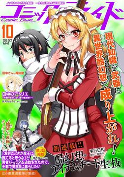 コミックライド2019年10月号(vol.40)-電子書籍