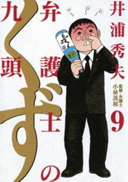 弁護士のくず(9)-電子書籍