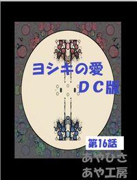 DC版 ヨシキの愛 第16話