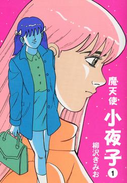 魔天使小夜子(1)-電子書籍