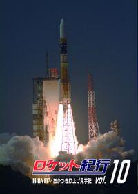 ロケット紀行Vol.10 H-IIA F17/あかつき打上げ見学記
