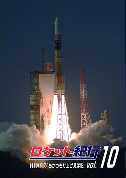 ロケット紀行Vol.10 H-IIA F17/あかつき打上げ見学記-電子書籍