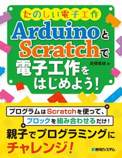 たのしい電子工作 ArduinoとScratchで電子工作をはじめよう!-電子書籍