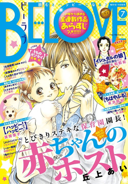 BE・LOVE 2015年7号4月1日号 [2015年3月14日発売]-電子書籍