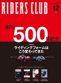 RIDERS CLUB 2015年12月号 Vol.500