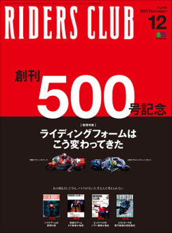 RIDERS CLUB 2015年12月号 Vol.500-電子書籍