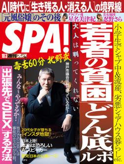 週刊SPA!(スパ)  2017年 10/3 号 [雑誌]-電子書籍