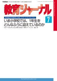 教育ジャーナル 2016年7月号Lite版(第1特集)