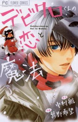デビクロくんの恋と魔法-電子書籍