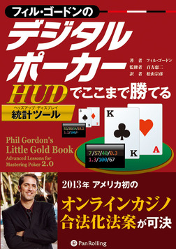 フィル・ゴードンのデジタルポーカー-電子書籍