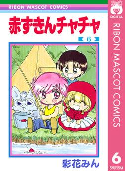 赤ずきんチャチャ 6-電子書籍