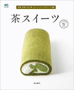 茶スイーツ-電子書籍