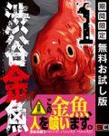 渋谷金魚 1巻【期間限定 無料お試し版】
