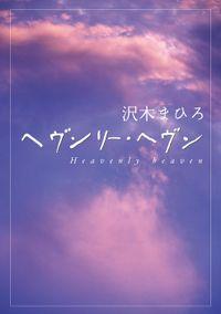 ヘヴンリー・ヘヴン Heavenly heaven(MF文庫ダ・ヴィンチ)