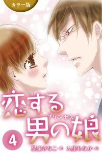 [カラー版]恋する男の娘(プリンセス) 〈意外な告白〉4巻