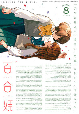 コミック百合姫 2021年8月号[雑誌]-電子書籍