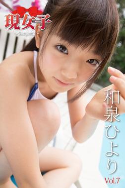 和泉ひより 現女子 Vol.7-電子書籍